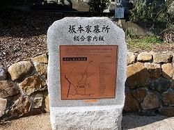 ④龍馬青春コース - 坂本家墓所