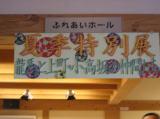 龍馬と上町・小高坂の仲間たち(1)