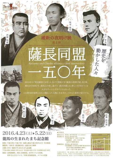 学芸員エッセイ 「東京幕末歴史探訪2」