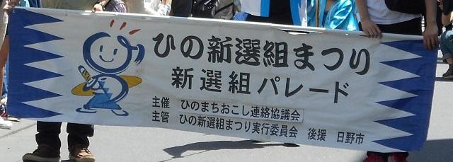 学芸員エッセイ 「日野市新選組探訪vol.1」