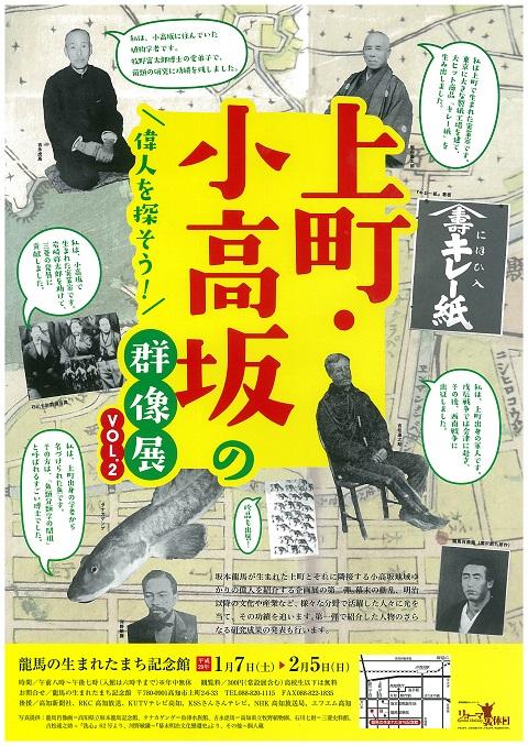 偉人を探そう!上町・小高坂の群像展vol.2
