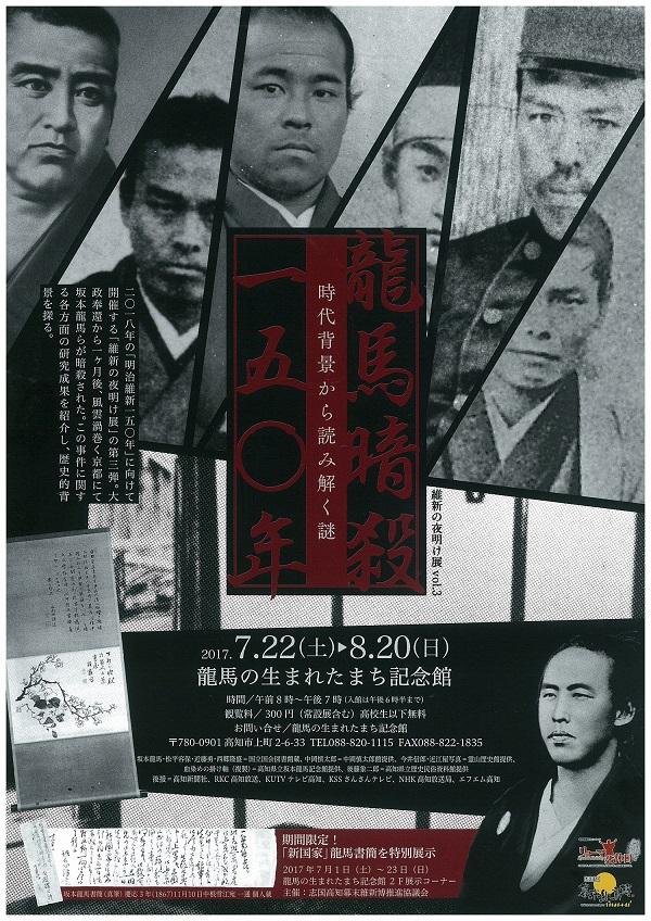 維新の夜明け展vol.3