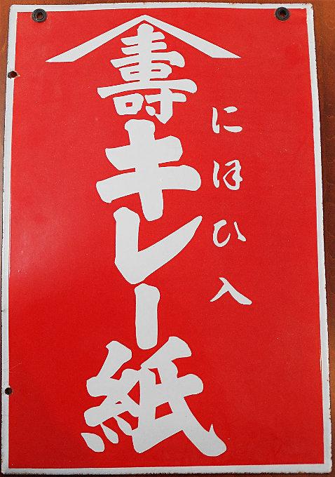 特別展示「キレー紙を作った実業家・堀内壽太郎」