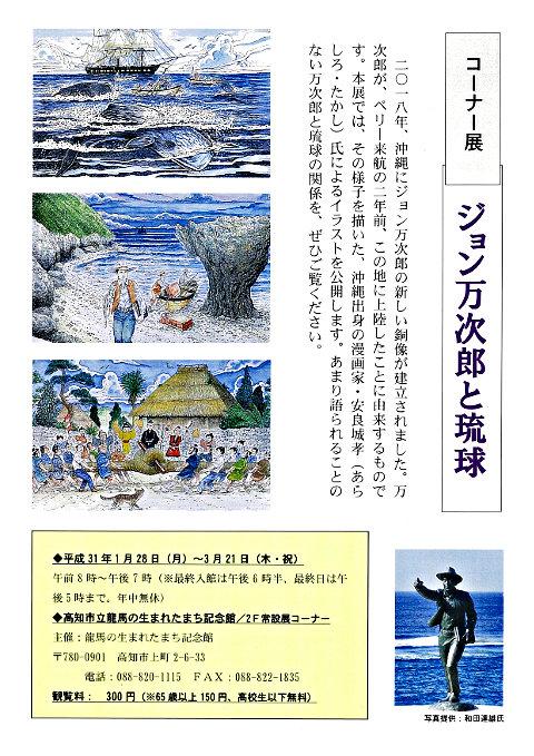 コーナー展「ジョン万次郎と琉球」
