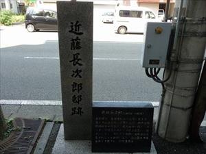 近藤長次郎屋敷跡