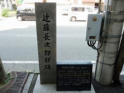 ①龍馬誕生コース - 近藤長次郎邸跡