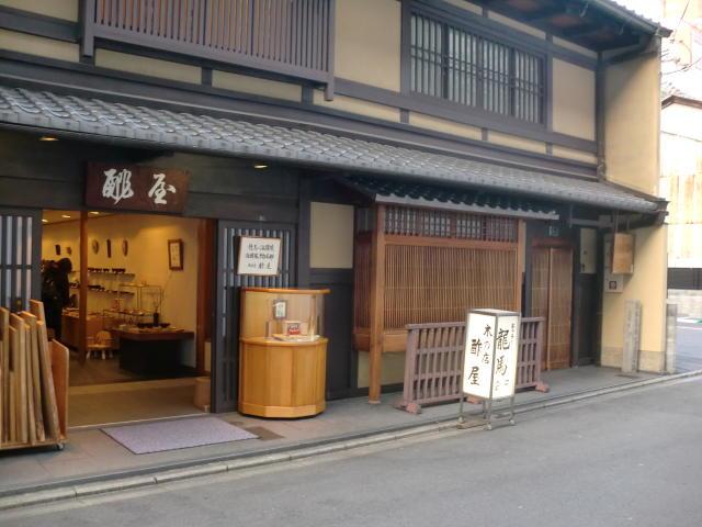 学芸員エッセイ「京都歴史探訪 その2」②