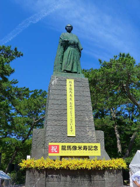 学芸員エッセイ「龍馬像の「米寿」式典」①
