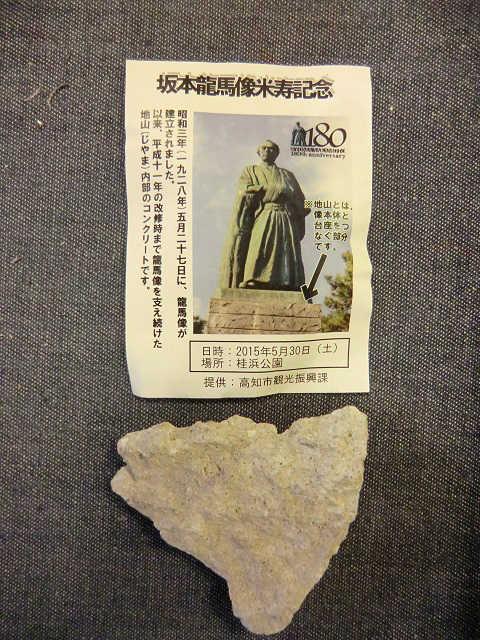 学芸員エッセイ「龍馬像の「米寿」式典」②