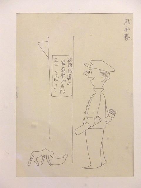 学芸員エッセイ 「上町・小高坂の偉人達 その3」②