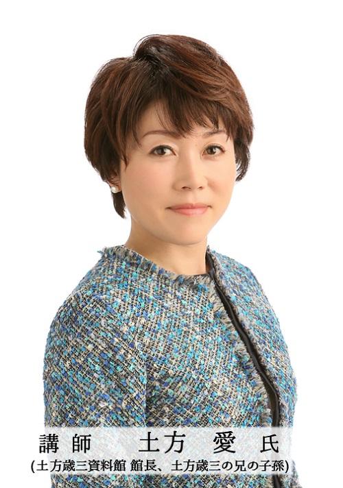 記念講演「坂本龍馬と同時代を生きた新選組副長・土方歳三の生涯」