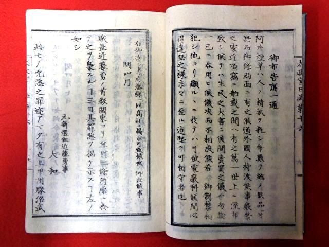 学芸員エッセイ「会津藩・新選組関連資料の紹介」