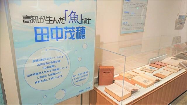 高知みらい科学館 企画展「高知の海をカガクする」