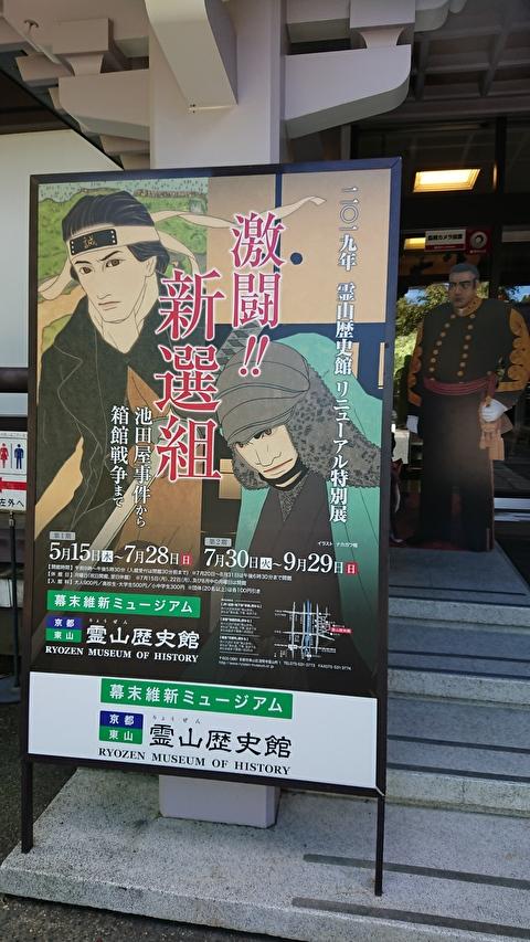 霊山歴史館企画展