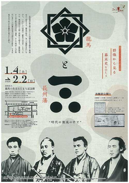 企画展「群像から見る幕末史vol.3 龍馬と長州藩 時代の激流の中で」