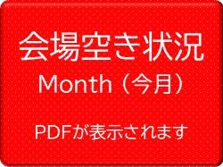 今月の会場空き状況(クリックでPDF表示)