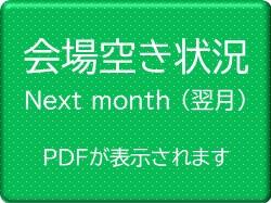 翌月の会場空き状況(クリックでPDF表示)
