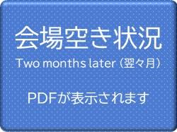 翌々月の会場空き状況(クリックでPDF表示)