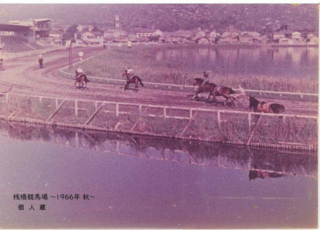 桟橋競馬場(1966年秋)
