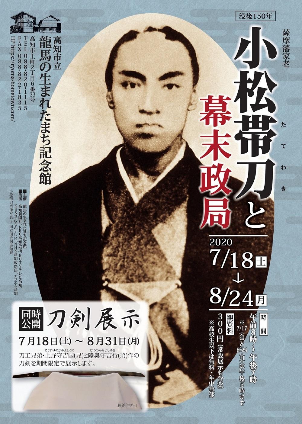 没後150年 薩摩藩家老・小松帯刀と幕末政局
