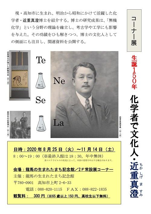 生誕150年 化学者で文化人・近重真澄