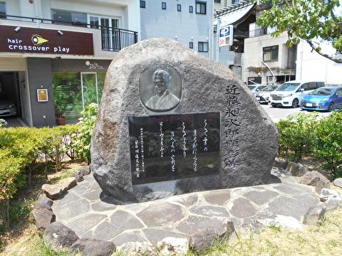 近藤長次郎の顕彰碑