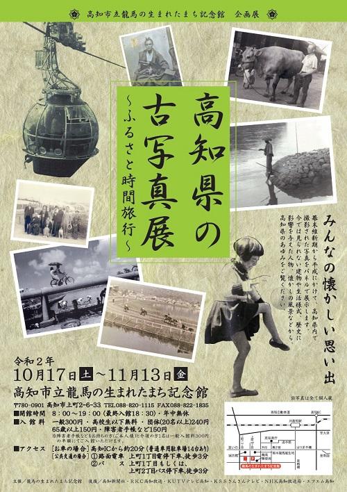 高知県の古写真展 ~ふるさと時間旅行~